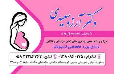 دکتر آرزو سعیدی متخصص زنان و زایمان