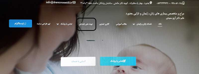 نوبت-دهی-اینترنتی-خانم-دکتر-آرزو-سعیدی