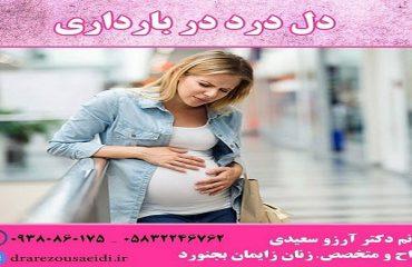 دل درد در بارداری