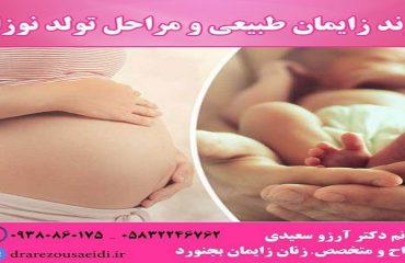 روند زایمان طبیعی و مراحل تولد نوزاد