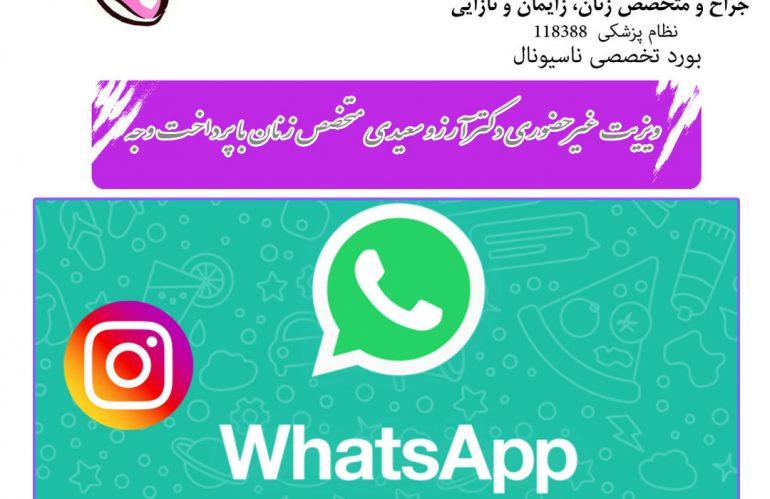 ویزیت غیرحضوری متخصص زنان و زایمان دکتر آرزو سعیدی با پرداخت وجه