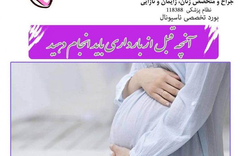 آنچه قبل از بارداری باید انجام دهید