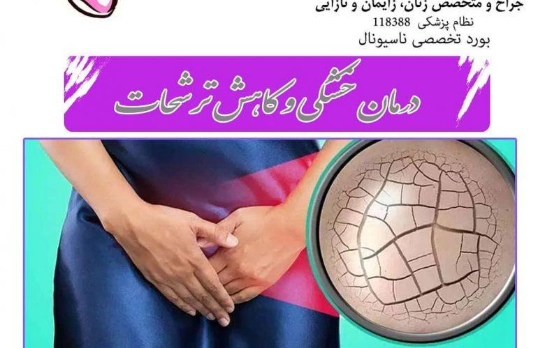 درمان خشکی و کاهش ترشحات در اثر شروع یائسگی